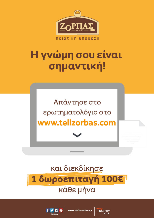 TellZorbas Offer gr