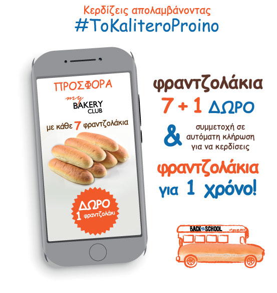 zorbas frantzolakia offer 19 inner