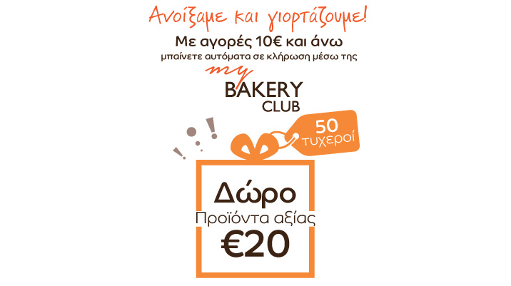 New store – Archbishop Makarios Ave. c, Larnaca